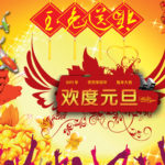 Chinese New Year Wallpaper 2011 – Rabbit Year