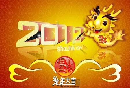Happy Chinese New Year CNY by Shawn Liv