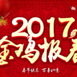 Auspicious day and Time to start work during CNY 2017