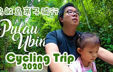 Pulau Ubin Cycling with kids