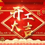 Auspicious Dates to start work during Chinese New Year 2021